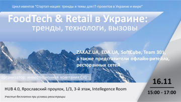 Foodtech & Retail in Ukraine: Trends, Technologies, Challenges thematic meeting of StartUp Nation Program